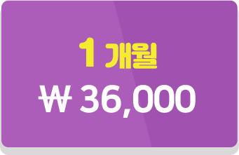 1개월 36,000원